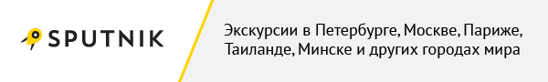 Sputnik8, Интересные недорогие экскурсии.